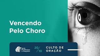 """Culto de Oração """"Vencendo pelo Choro"""" - 20/10/2020"""