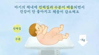 남양유업 임페리얼드림XO 닥터 _ 설사하는 아기를 위한…