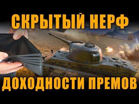 СКРЫТЫЙ НЕРФ ДОХОДНОСТИ (ФАРМА) ПРЕМИУМНЫХ ТАНКОВ [ World Of Tanks ]