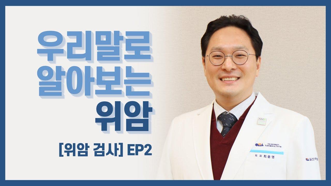 위암 첫 진단 후 검사 [위암 검사 방법 총정리 EP2]