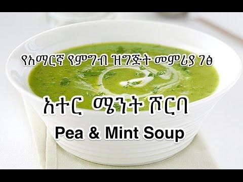 Amharic - አተር  ሜንት ሾርባ - Pea & Mint Soup Recipe