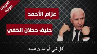 تسريب لعزام الأحمد يعتبر فيه عباس شريكا لدحلان بكل التهم (فيديو)