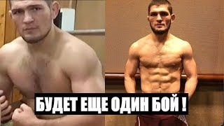 ХАБИБ НУРМАГОМЕДОВ ПРОВЕДЕТ В UFC ЕЩЕ ОДИН ПОЕДИНОК! РЕВАНШ С КОНОРОМ ПО СЛОВАМ УАЙТА! ЛОБОВ