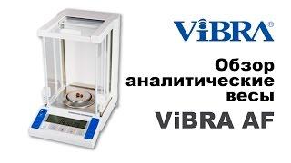 Обзор аналитические весы ViBRA AF