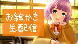 お絵かき生配信するわよ ~ぽんぽこおめでとう!!!!!!!!~