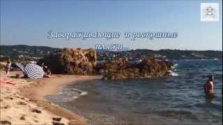 Лазурный берег Франции!!!(, 2015-09-04T14:33:28.000Z)