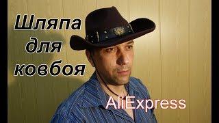 Шляпа для ковбоя с AliExpress