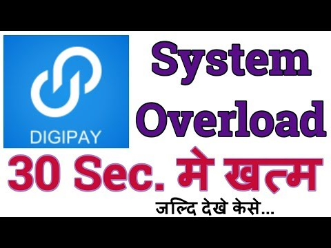 Digipay System Overloaded Problem Finish in 30 sec.