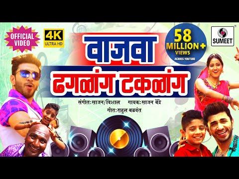 Wajwa Dhagalang Takalang DJ- 4K - Official Video - Marathi Lokgeet - Sumeet Music