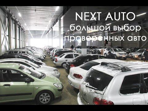 Все покупают и продают авто в NEXT AUTO в г.Чебоксары