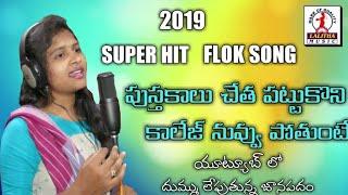 Latest Blockbuster Telugu Folk Song  Pustakalu Cheta Pattukni  Latest Folk Song  Lalitha Audios
