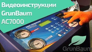 GrunBaum AC7000 Автоматическая установка для заправки автокондиционеров(AC7000 -- это полностью автоматическая установка на русском языке с принтером и подогревом баллона. Применение..., 2014-06-03T14:03:20.000Z)