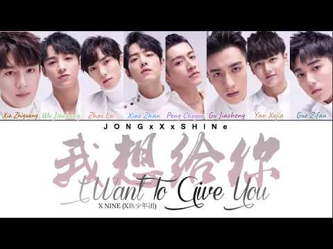 X玖少年团(XNINE) - 我想给你(I Want to Give You) [哦!我的皇帝陛下 OST](Chi/P
