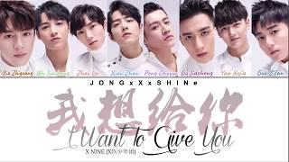 Download lagu X玖少年团(XNINE) - 我想给你(I Want to Give You) [哦!我的皇帝陛下 OST](Chi/Pinyin/Eng lyrics)