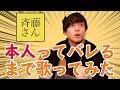 【斉藤さん】本人ってバレるまでドライフラワー歌ってみた:w32:h24
