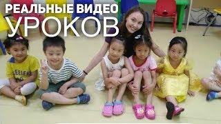 Работа учителем английского языка в Китае\ маленькие китайчата \ видео с уроков и их виды