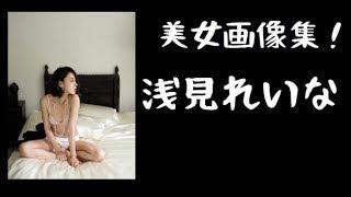 綺麗だわ!れいなさん. 女優・浅見れいなさんがバスツアーで福岡をナビ...
