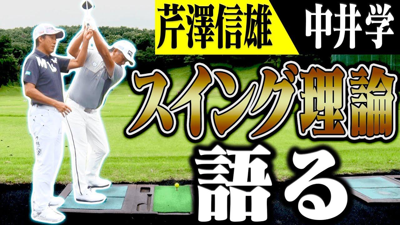 """""""芹澤信雄×中井学""""のコラボ企画第2弾!!ゴルフスイングの深い話、始まります・・・!"""