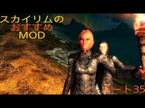 スカイリム ps4 神 mod