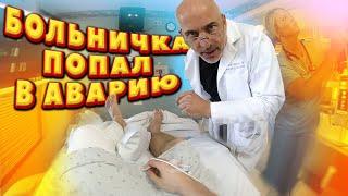 Попал в ДТП! ПЕРЕЛОМАЛО ВСЕГО! Шведская Больничка. УЖАСНЫЙ ДЕНЬ(((