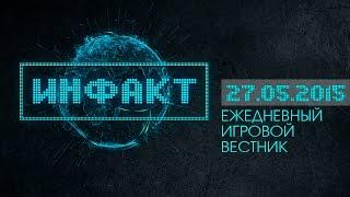 Инфакт от 27.05.2015 [Игровые новости] - Cyberpunk 2077, Until Dawn, TERA...