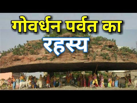 गोवर्धन पर्वत का रहस्य | Mystery Of Govardhan Parvat Mythological Stories In Hindi HD 2017 🙏🙏🙏