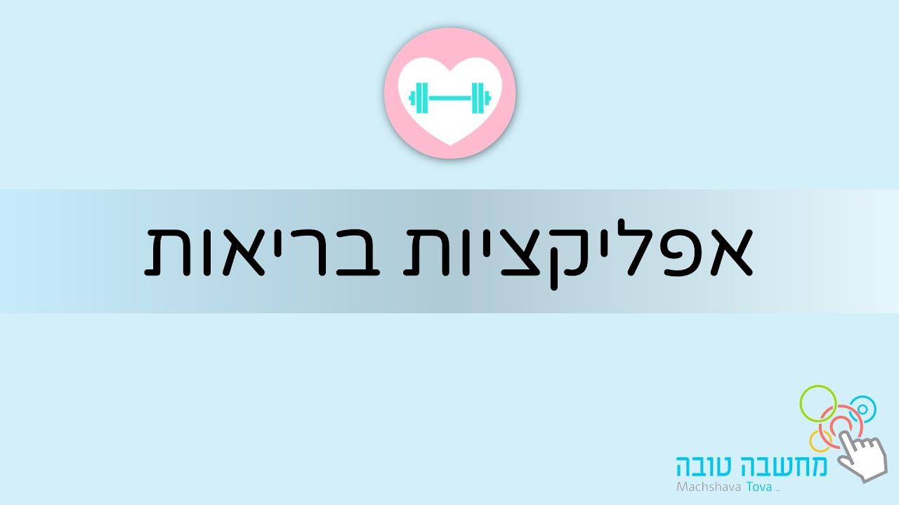אפליקציות בריאות 16.03.21
