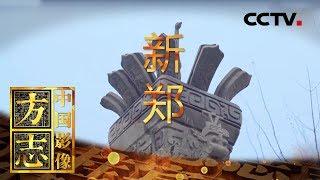 《中国影像方志》 第234集 河南新郑篇| CCTV科教