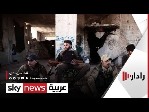المرصد السوري: -فيلق الشام- هو الجناح العسكري لتنظيم الإخوان | #رادار