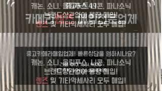 소니 / 캐논 렌즈매입…