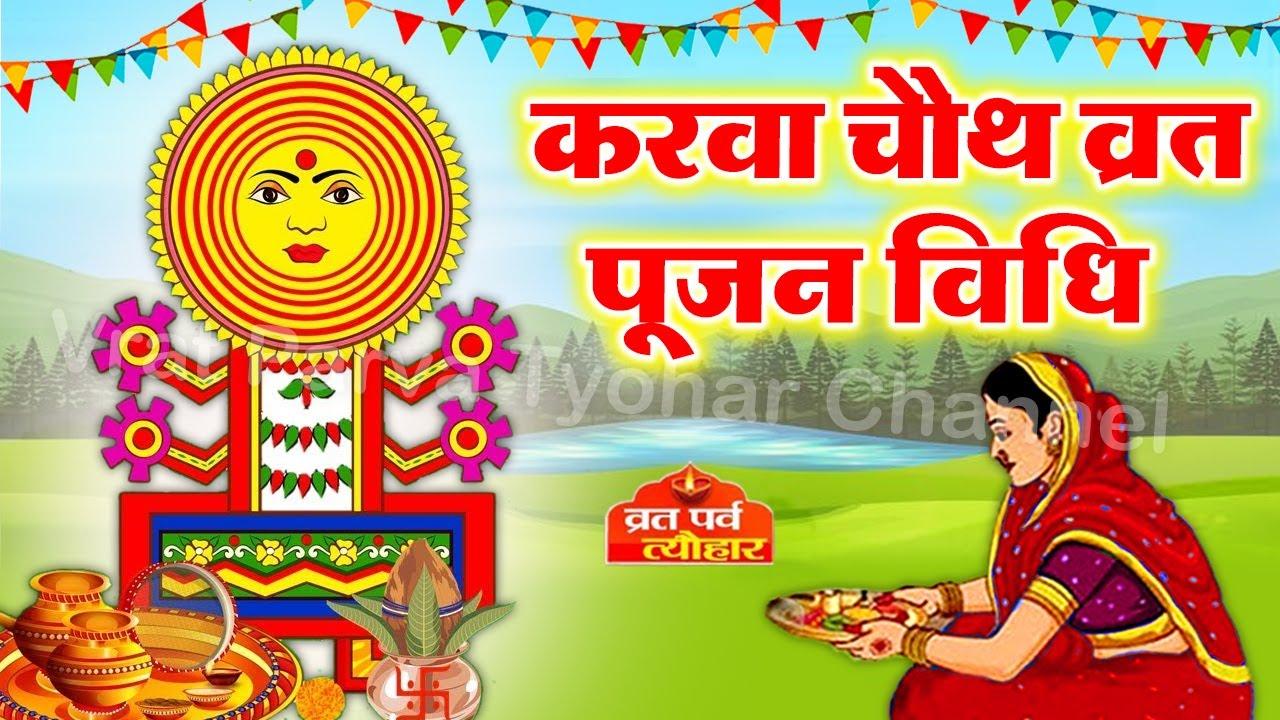 Download Karva Chaut Pujan Vidhi - करवा चौथ पूजन विधि - करवा चौथ व्रत पूजन की आसान विधि - चंद्रोदय का मुहूर्त