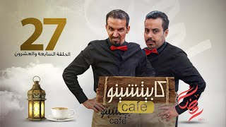 المسلسل الكوميدي كابيتشينو | صلاح الوافي ومحمد قحطان | الحلقة 27