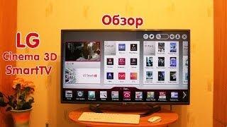 Обзор LG Cinema 3D SmartTV(Обзор LG Cinema 3D SmartTV телевизора LG 42LA620V, возможностей SmartTV от LG, а также приложения LG TV Remote для Android Вконтакте:..., 2014-01-13T17:17:22.000Z)
