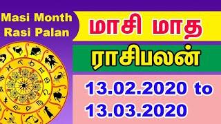 13.02.2020 To 13.03.2020 Masi Month Rasi Palan  2020 மாசி மாத ராசிபலன்Masi Matha Rasi Palan 2020