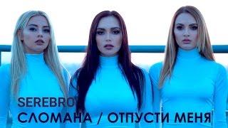 SEREBRO — СЛОМАНА ⁄  ОТПУСТИ МЕНЯ (fan video)