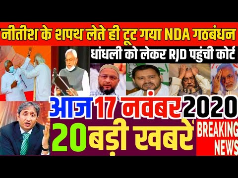 Nonstop News|17 November 2020| Aaj ka taja khabar|17 November ka taja Samachar|17 November 2020 News