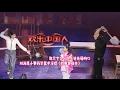 EP04-撒贝宁抡小锤砸胸口 刘涛以武会友演绎《射雕英雄传》【欢乐中国人20170212】