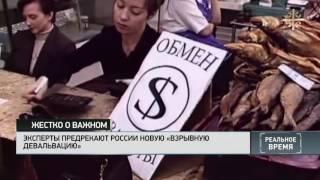 Жестко о важном: Эксперты предрекают России новую «взрывную девальвацию»