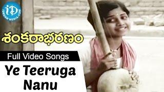 Shankarabharanam Movie - Ye Teeruga Nanu Video Song    J.V. Somayajulu    KV Mahadevan