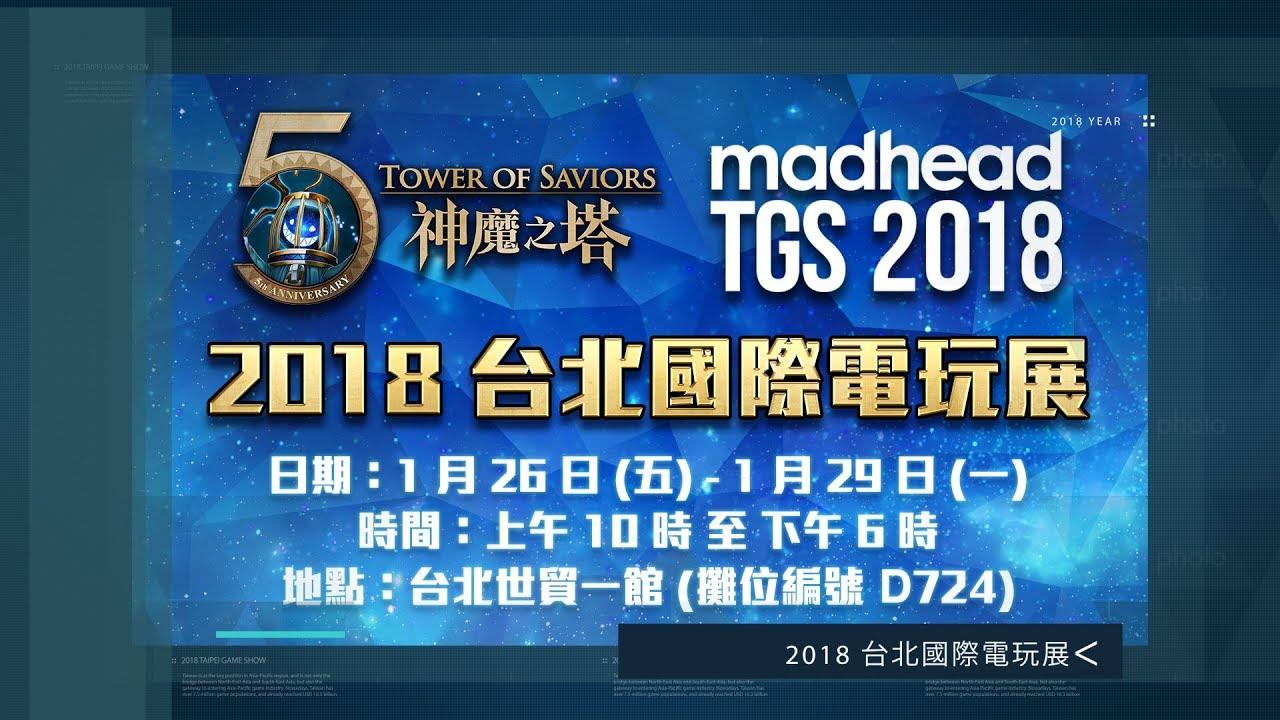 5 週年生日大派對盡在 2018 台北國際電