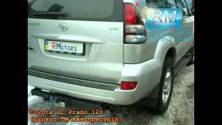 Фаркоп Toyota Prado 120 сьемный торцевой от RMotors