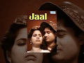 Jaal [1952] Dev Anand and Geeta Bali - Bollywood Full Movies - Best Hindi Movies