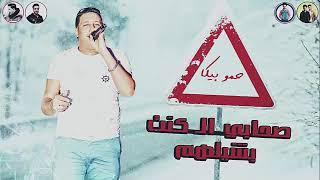 مهرجان انا اللي عشت ياناس سندال الحضرة البحرية حمو بيكا حلقولو مودي امين 2019