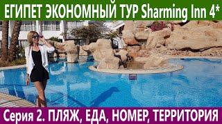 ЕГИПЕТ хороший недорогой отель 4* Sharming Inn Hotel. Чем кормят в Египте отель 4* Все включено