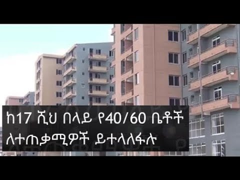Addis Ababa City Administration to transfer more than 17 thousand 40/60 condominiums houses