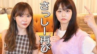 峯岸みなみ:【近況報告】指原さん家に、遊びに行った!!
