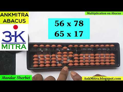 #Abacus    English    How To Do: (56 X 78) And (65 X 17)    2-digit Multiplication On Abacus