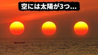 空に太陽が3つ見えても勘違いではない...?
