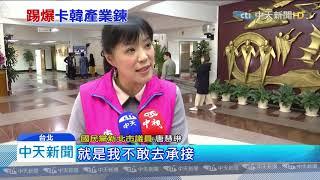 20191214中天新聞 國防部包一年遊覽車 唐慧琳爆:不讓韓粉租車 Video