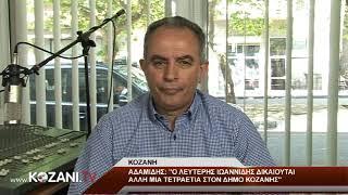 Ο Γ. Αδαμίδης για την υποψηφιότητα του Λ. Ιωαννίδη